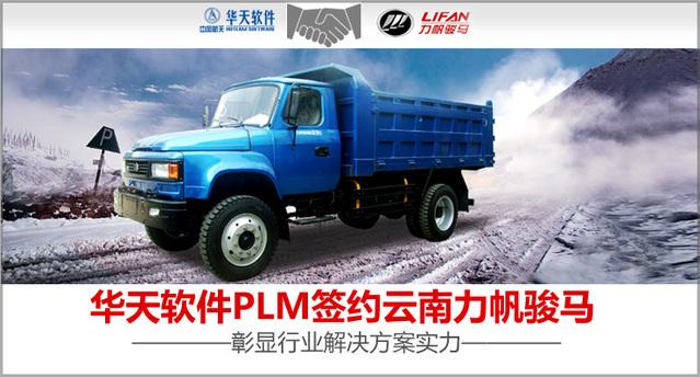 现代化程度最高的专业载货汽车生产商,集轻,中,重型载货汽车,拖拉机