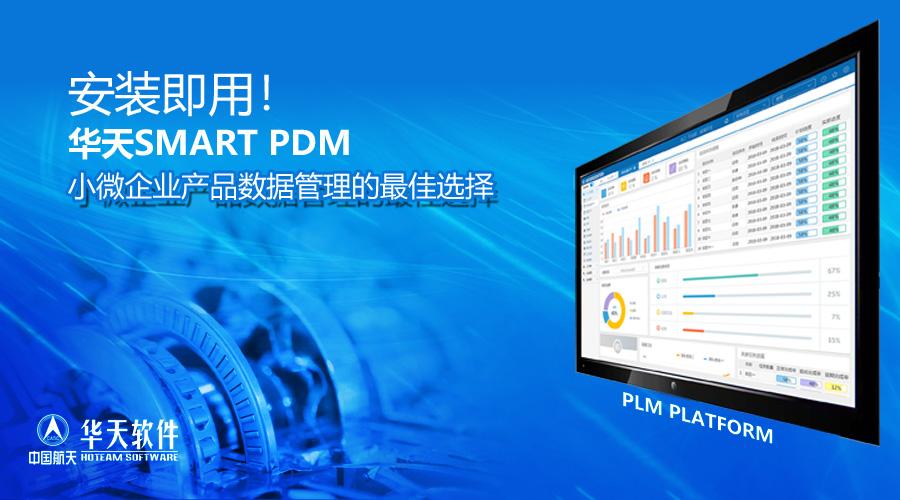 安装即用!小微企业产品数据管理的最佳选择——SMART PDM